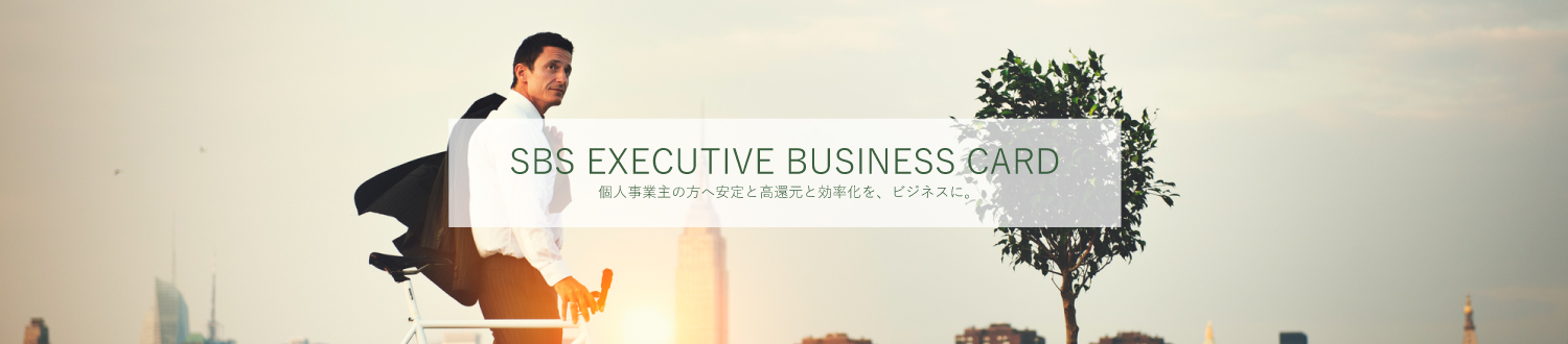 SBS Executive Business Card