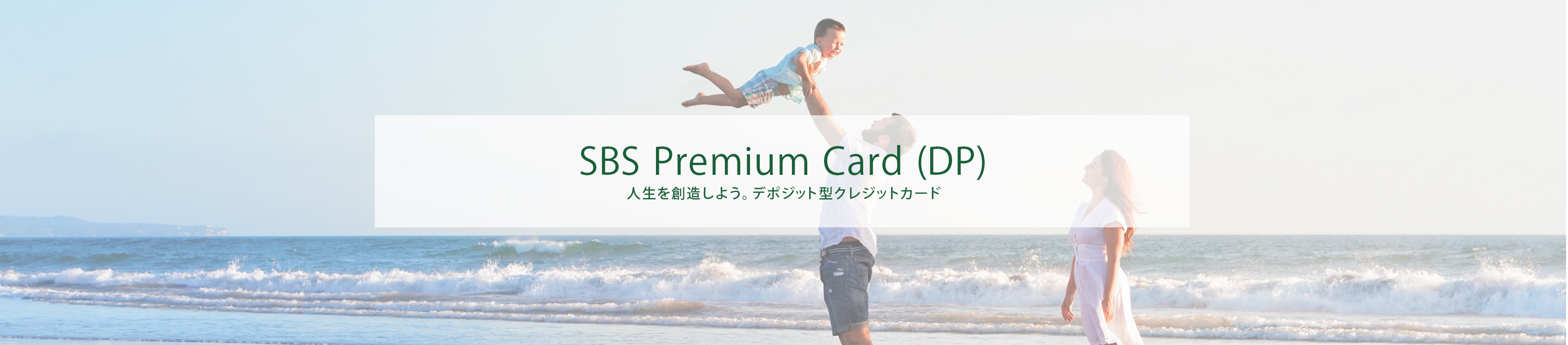 SBS Premium Card(DP)